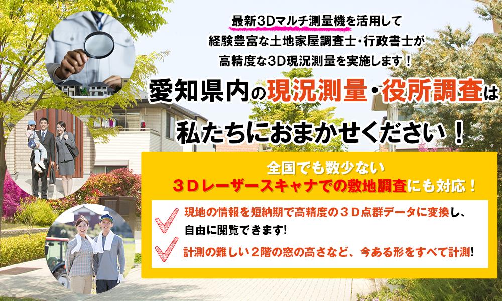 愛知県内の農地転用・開発許可申請は私たちにおまかせください!